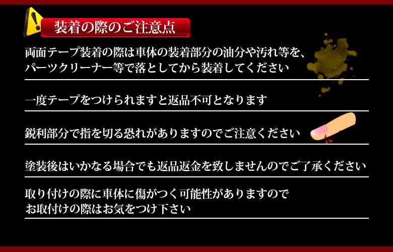 TOYOTAアクア専用アイライン3タイプカラー_注意事項