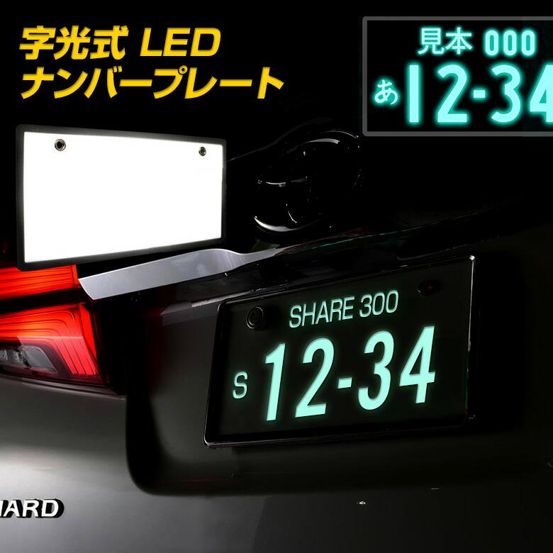 字光式LEDナンバープレート フロント用 超高輝度 極薄8mm 12V車-メイン
