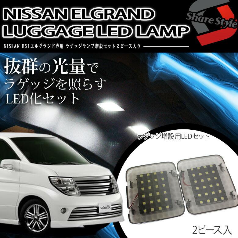 NISSAN E51エルグランド専用 増設ラゲッジLEDランプセットラゲッジランプバックドア