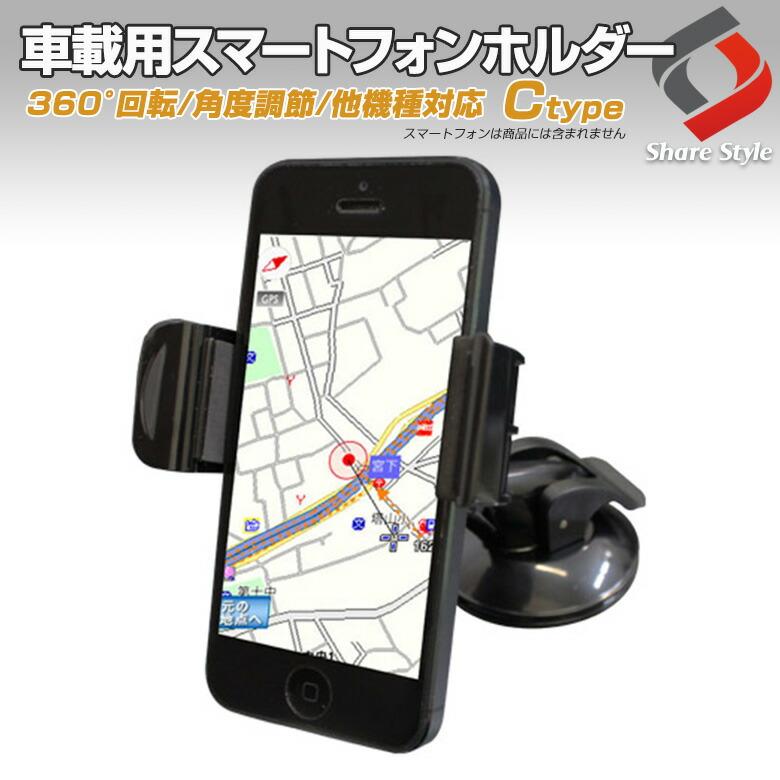 【楽天最安値】車載用スマ-トフォンホルダーCiPhone,iPod,PSPなど/カーアクセサリー-メイン