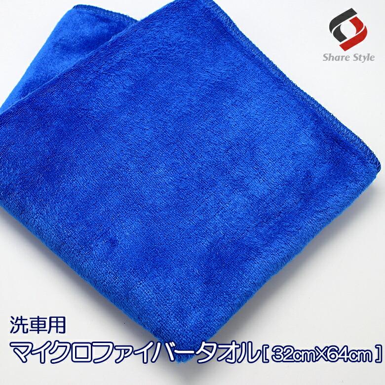 【楽天最安値】洗車に♪マイクロファイバータオル65cm×34cm 青/緑/紫/茶 吸水力バツグン!!