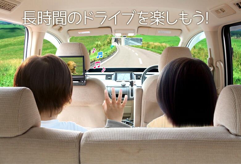 [シガーソケット挿し込み簡単取付♪]車載用ポータブルDVDプレイヤー/モニター9インチ ヘッドレスト用 CD/SDカード/USB/MP3