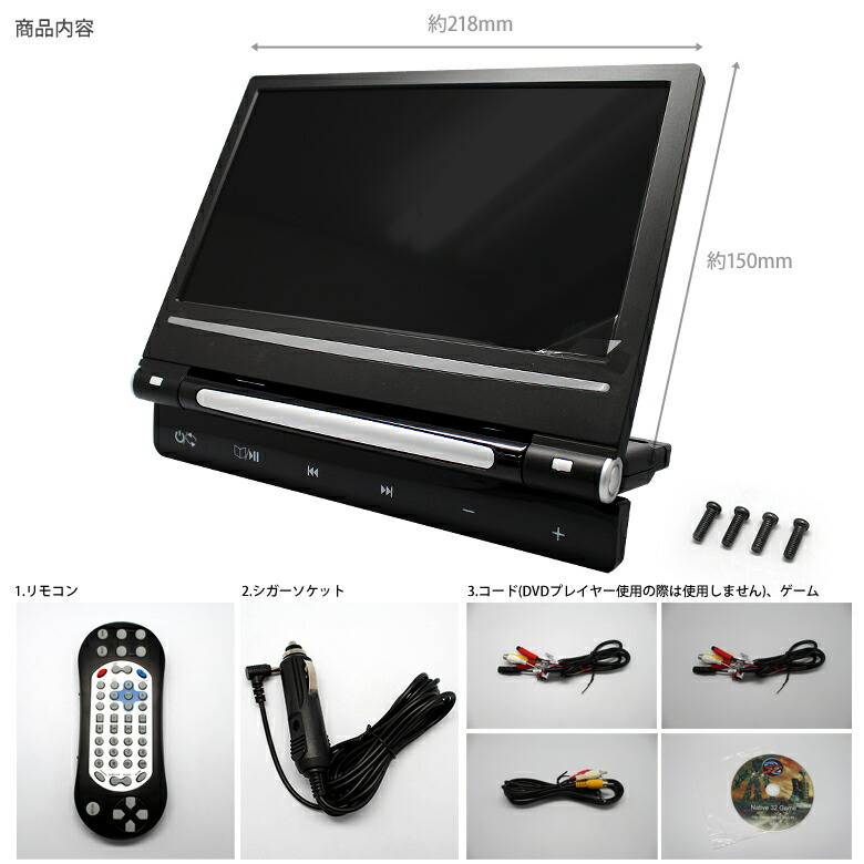 [シガーソケット挿し込み簡単取付♪]車載用ポータブルDVDプレイヤー/モニター9インチ ヘッドレスト用 CD/SDカード/USB/MP3-商品内容