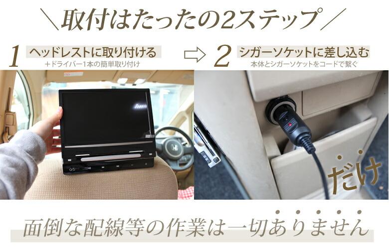 [シガーソケット挿し込み簡単取付♪]車載用ポータブルDVDプレイヤー/モニター9インチ ヘッドレスト用 CD/SDカード/USB/MP3-取り付け簡単