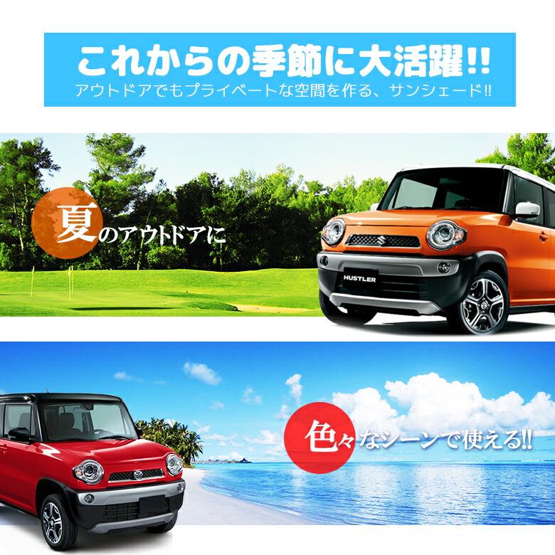 suzukiハスラー サンシェード 吸盤で簡単装着 フロント リア サイド 丸ごと1台分 6点セット 収納袋付き  車-使用例
