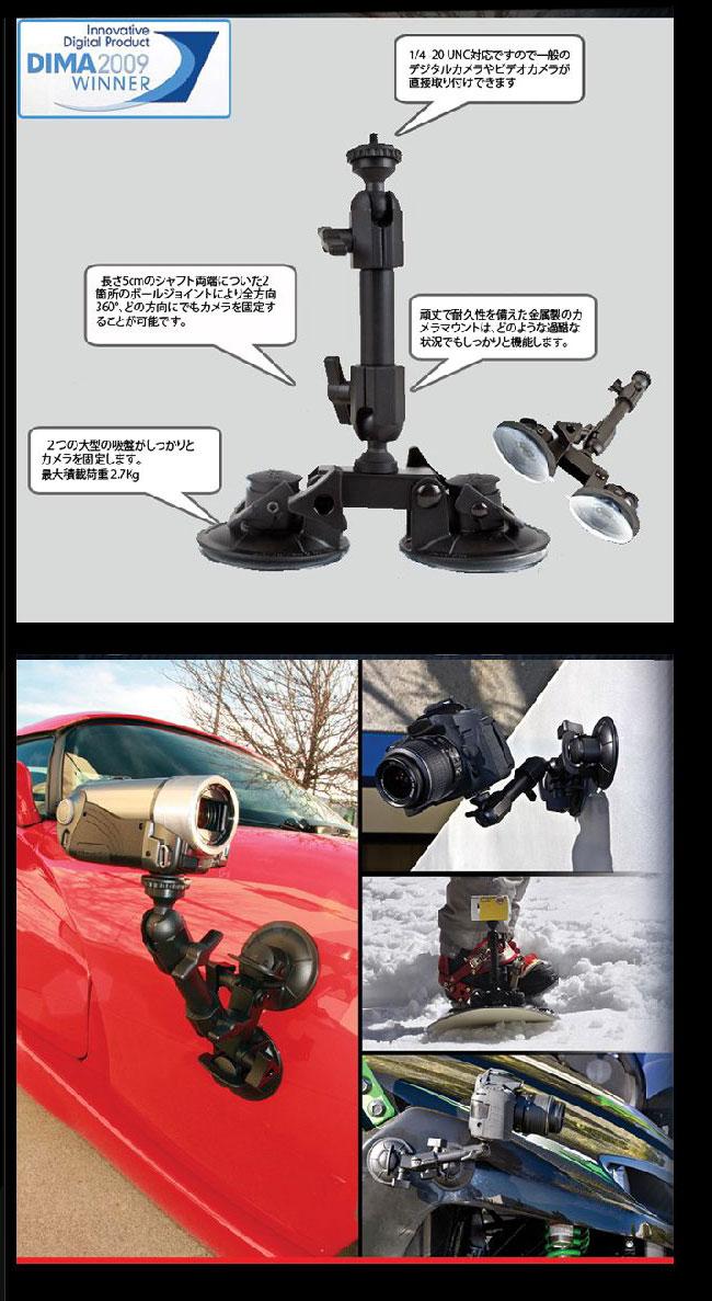 自転車用 自転車用カメラクランプ : Suction Cups