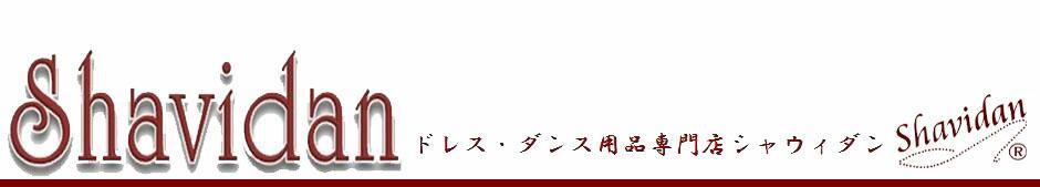 shavidan:社交ダンス(ラテン・モダン)ドレス・ダンスシューズ・ダンス用品専門店