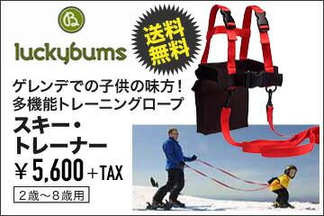 スキー・トレーナー