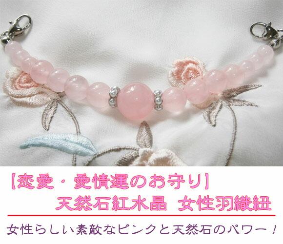【恋愛・愛情運のお守り】天然石紅水晶 女性羽織紐