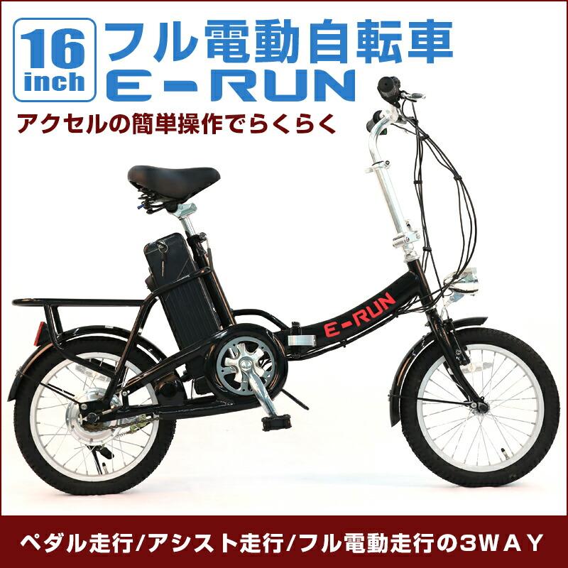 【社会】人力の200倍の電動アシスト自転車、勝手に走るトラブルも…国民生活センターが使用中止を呼べ掛け©2ch.netYouTube動画>2本 ->画像>11枚