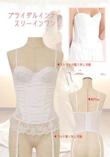 ブライダルインナー【ドレス ...