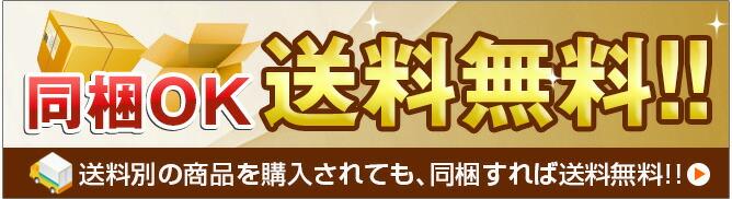 同梱OK送料無料!!