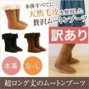 Women's ultra long Mouton boots! (3 colors) (S, M, L) :SHIBASA ( sivatha )