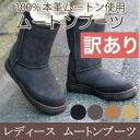 Ladies Mouton boots! (4 colors) (S, M, L, XL):SHIBASA (sivatha)