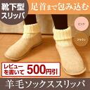털 양말 슬리퍼: SHIBASA (シバサ)