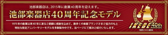 イケベ40周年記念モデル