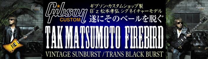 Gibson CUSTOM SHOP TAK MATSUMOTO FIREBIRD
