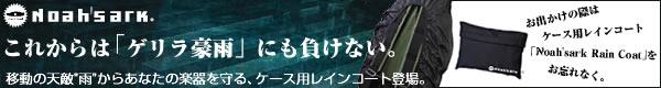 ケース用レインコート登場!