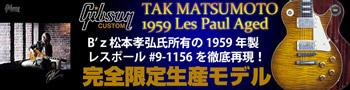 Gibson Tak Matsumoto 1959LP