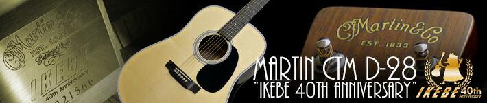 Martin Ikebe 40th Anniversary Models