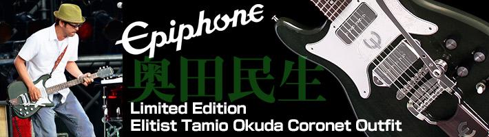 Epiphone TAMIO OKUDA Coronet