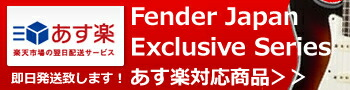 FENDER JAPAN あす楽