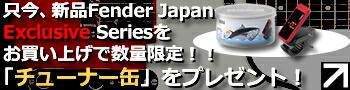 Fender Japan チューナー缶プレゼント