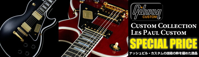Gibson CUSTOM SHO