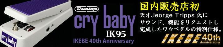 CRYBABY IK95