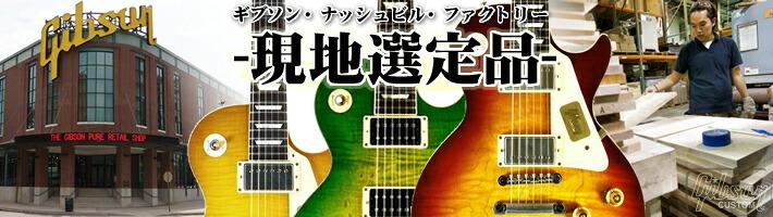 Gibson Custom Hand Selected