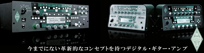 KEMPER AMP