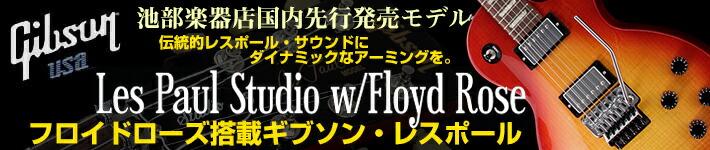 Gibson Les Paul Studio w/Floyd Rose