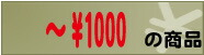 〜\1000