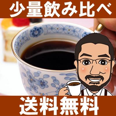【送料無料】スペシャルティコーヒーテイスターズセット