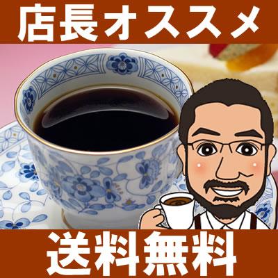 店長オススメ【送料無料】特選コーヒーセット