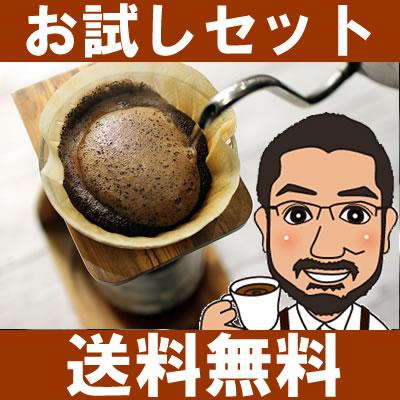 【送料無料】スペシャルティコーヒーお試しセット