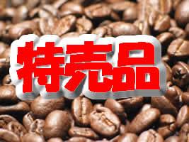 特選コーヒー