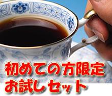 ワンランク上の贅沢コーヒー【送料無料】お試しセット