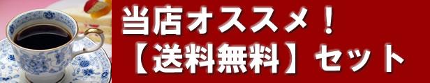 当店オススメ【送料無料】セット
