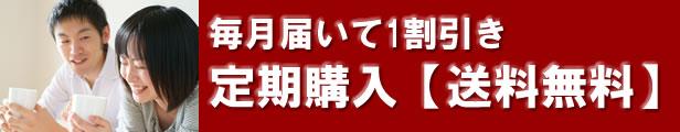 忘れず届いて1割引き 定期購入【送料無料】