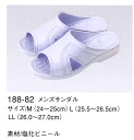All 188-82 men's sandals one color (nurse doctor nurse care medical white robe アプロン AP - RON)