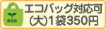 エコバッグ350円