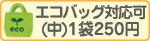エコバッグ250円
