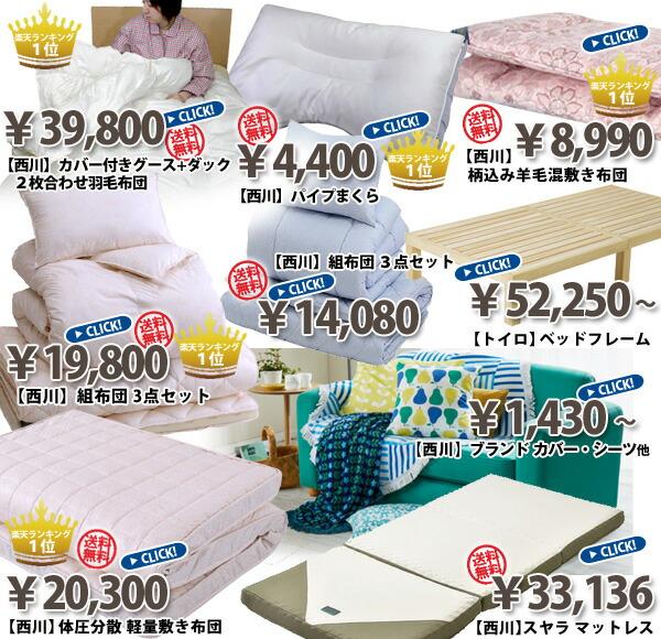 特価羽毛布団、敷き布団、枕、その他寝具1