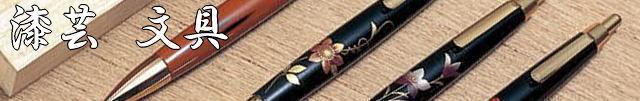 漆芸ボールペン