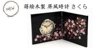蒔絵屏風時計