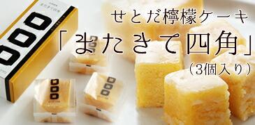 西洋菓子無花果の「せとだ檸檬ケーキ またきて四角 (3個入り)」