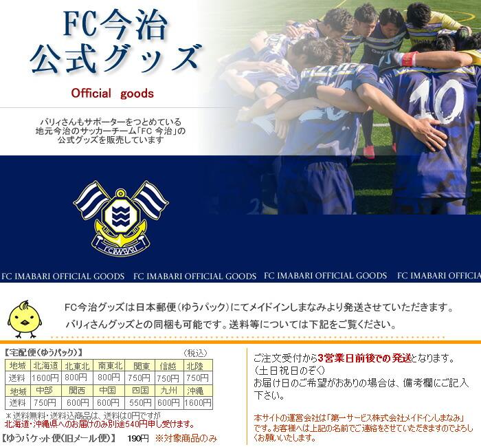 FC今治公式グッズ