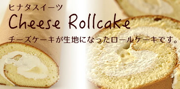チーズのロールケーキ