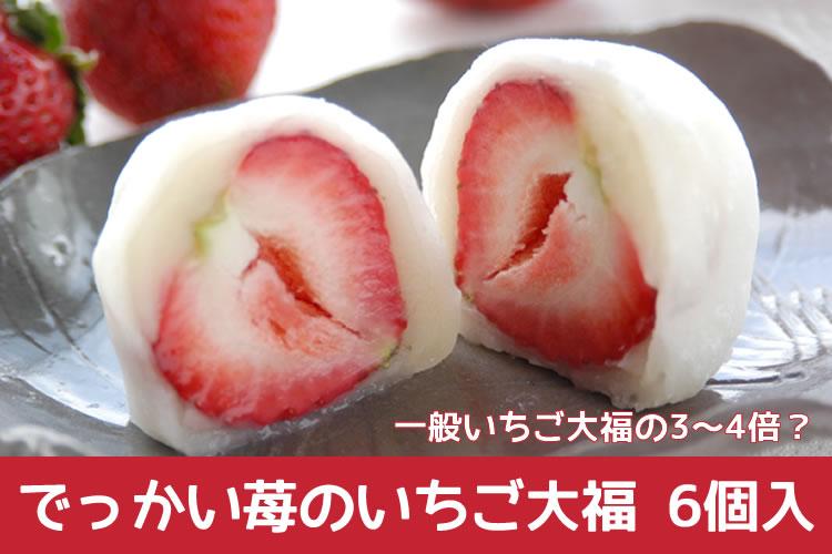 でっかい苺のいちご大福